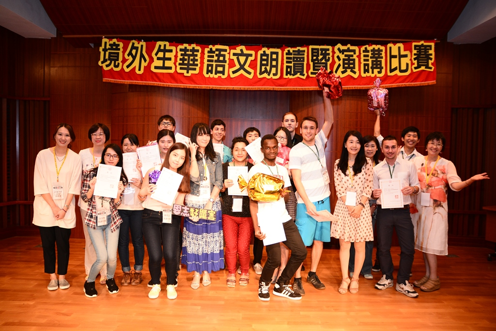 Mandarin Reading and Speech Competition